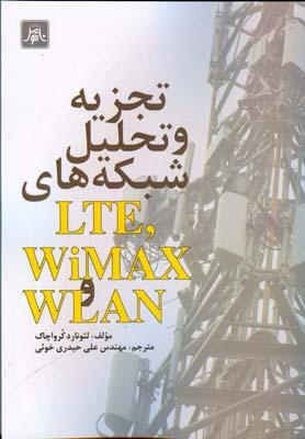 تجزيه و تحليل شبكه هاي wimax ,lteو wlan كرواچاك (حيدري خوئي) ناقوس