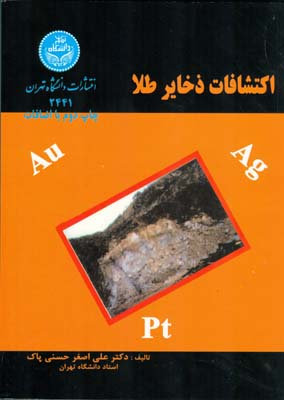 اكتشافات ذخاير طلا (حسني پاك) دانشگاه تهران