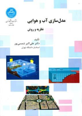 مدل سازي آب و هوايي نظريه و روش (شمسي پور) دانشگاه تهران