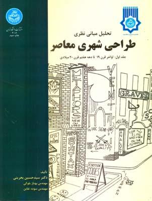 تحليل مباني نظري طراحي شهري معاصر جلد 1 (بحريني) دانشگاه تهران