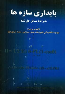 پايداري سازه ها همراه بامسائل حل شده (شاهمرداني) سيمين
