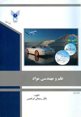 علم و مهندسي مواد (ابراهيمي) دانشگاه آزاد اسلامي قزوين