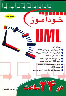 خودآموز  uml در24 ساعت (بشيري) بيشه