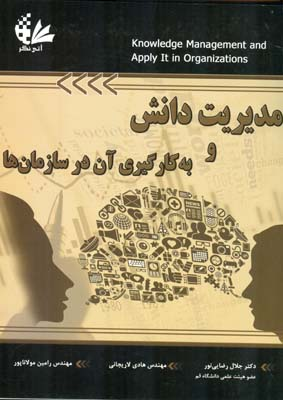 مديريت دانش و به كارگيري آن در سازمان ها (رضايي نور) آتي نگر