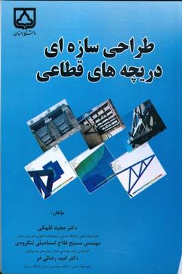 طراحي سازه اي دريچه هاي قطاعي (قلهكي) دانشگاه سمنان