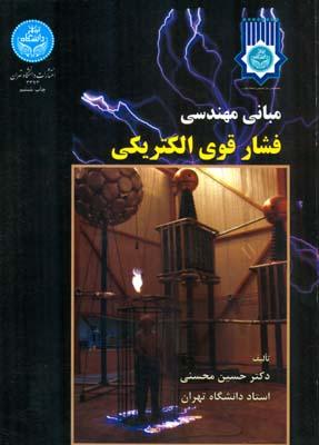 مباني مهندسي فشار قوي الكتريكي (محسني) دانشگاه تهران