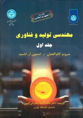 مهندسي توليد و فناوري اشميد دوره 2 جلدي (بشارتي) دانشگاه تهران