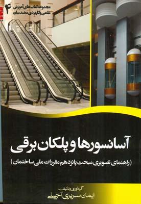 آسانسورها و پلكان برقي (سريري) موسسه آموزش علمي مهندسان