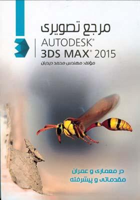 مرجع تصويري AUTODESK.SDS MAX 2015 (ديدبان) روياي سبز