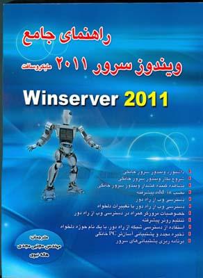 راهنماي جامع ويندوز سرور 2011 (مجدي) كتاب آوا