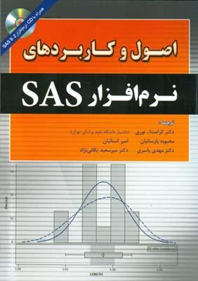 اصول و كاربردهاي نرم افزار SAS (نوري) رويان پژوه
