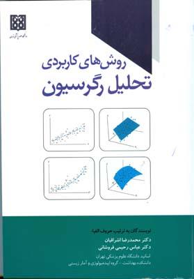 روش هاي كاربردي تحليل رگرسيون (اشراقيان) دانشگاه علوم پزشكي تهران