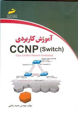 آموزش كاربردي ccnp(switch)i (رياضي) ديباگران