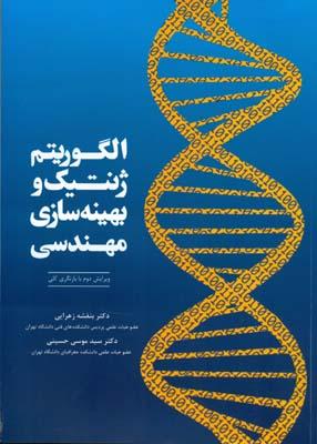الگوريتم ژنتيك و بهينه سازي مهندسي (زهرايي) گوتنبرگ