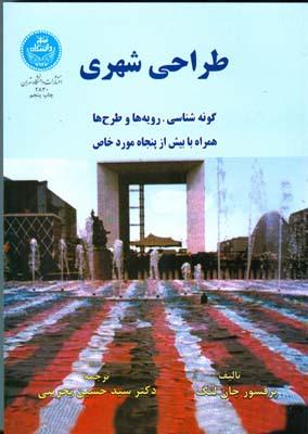 طراحي شهري لنگ (بحريني) دانشگاه تهران