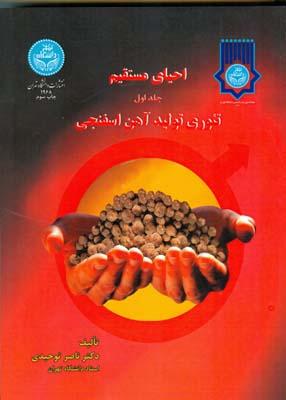 احياي مستقيم 2جلدي (توحيدي) دانشگاه تهران