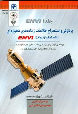 پردازش و استخراج اطلاعات بااستفاده از ENVI (اكبري) دانشگاه حكيم سبزواري