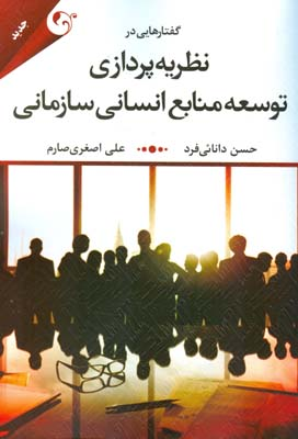 گفتارهايي در نظريه پردازي توسعه منابع انساني سازماني (دانائي فرد) مهربان نشر