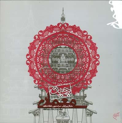 معماري چين پيراوزلي (جابري مقدم) فرهنگستان هنر