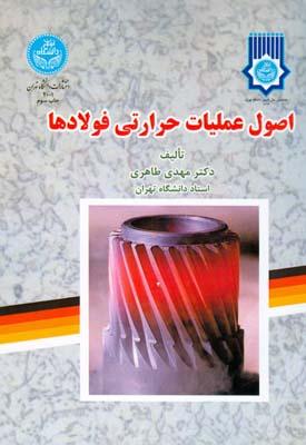 اصول عمليات حرارتي فولادها (طاهري) دانشگاه تهران