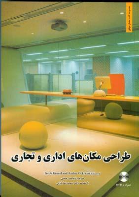 طراحي مكان هاي اداري و تجاري كرول (رحمتي) دانوش