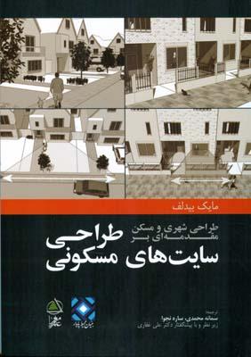 طراحي شهري و مسكن مقدمه اي بر طراحي سايت هاي مسكوني بيدلف (محمدي) علم معمار