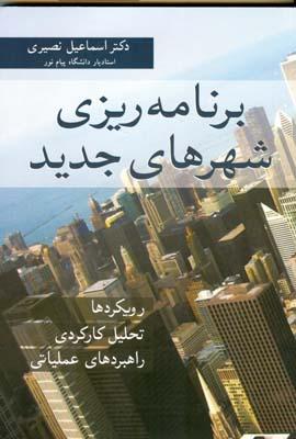برنامه ريزي شهر هاي جديد (نصيري) آييژ