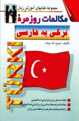 مكالمات روزمره تركي استانبولي به فارسي (بيات) اشراقي