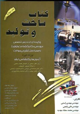 كتاب ساخت و توليد (راستي) دانش پژوهان