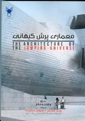 معماري پرش كيهاني جنكز (قباديان) دانشگاه آزاد تبريز