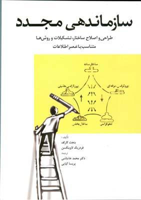 سازماندهي مجدد كارلف (خانباشي) مهربان نشر