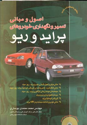 اصول و مباني تعمير و نگهداري خودروهاي پرايد و ريو  جلد 1 (بوساري) راه نوين