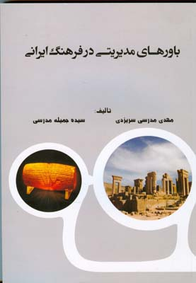 باورهاي مديريتي در فرهنگ ايراني (مدرسي) ترمه
