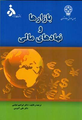 بازارها و نهادهاي مالي (عباسي) دانشگاه الزهرا