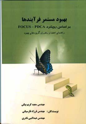 بهبود مستمر فرايندها براساس رويكرد FOCUS-PDCA (بيگي) پويند