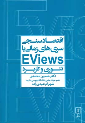 اقتصاد سنجي سري زماني با EViws (محمدي) نشر علم