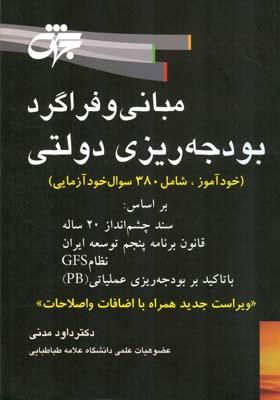 مباني و فراگرد بودجه ريزي دولتي (مدني) جهش