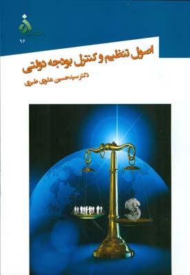 اصول تنظيم و كنترل بودجه دولتي (علوي طبري) دانشگاه الزهرا