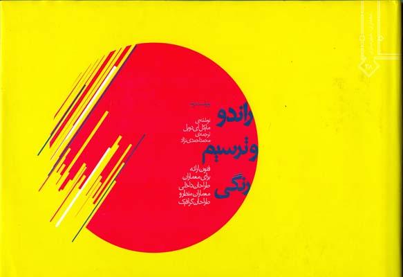 راندو و ترسيم رنگي دويل (احمدي نژاد) خاك