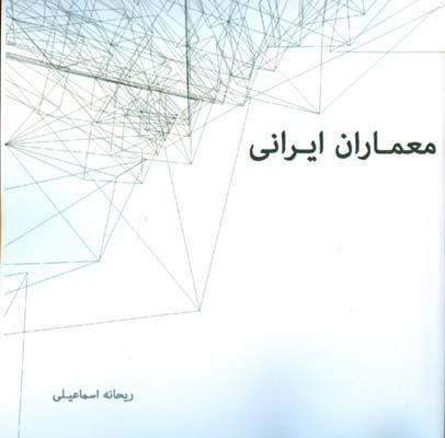 معماران ايراني (اسماعيلي) سيماي دانش