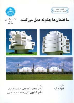 ساختمان ها چگونه عمل مي كنند آلن (گلابچي) دانشگاه تهران