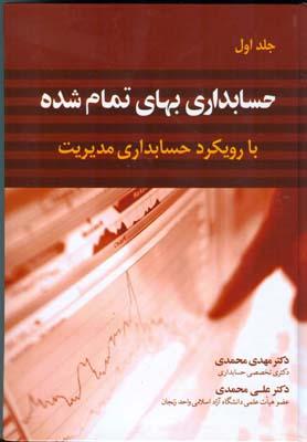 حسابداري بهاي تمام شده جلد 1 (محمدي) جنگل