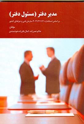 مدير دفتر (مسئول دفتر) (عمر زاده) مهرايمان