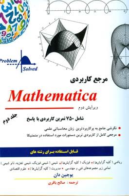 مرجع كاربردي Mathematica جلد 2دان (باقري) پديده
