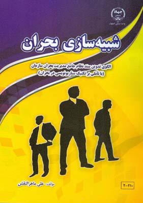 شبيه سازي بحران (ماهرالنقش) جهاد دانشگاهي اصفهان