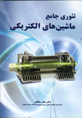 تئوري جامع ماشين هاي الكتريكي (سلطاني) نياز دانش