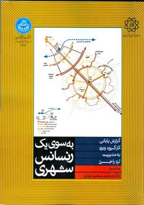 به سوي يك رنسانس شهري راجرز (ايزدي) دانشگاه تهران