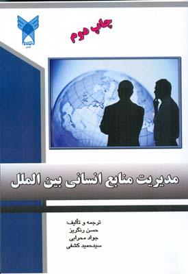 مديريت منابع انساني بين الملل (رنگريز) دانشگاه قزوين