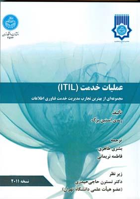 عمليات خدمت (ITIL) استين برگ (طاهري) دانشگاه تهران