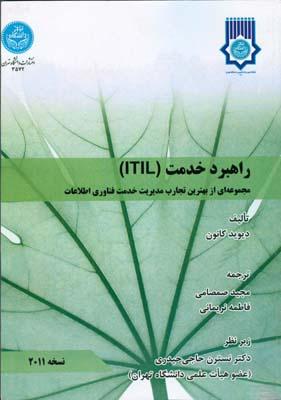 راهبرد خدمت (ITIL) ديويد كانون (صمصامي) دانشگاه تهران